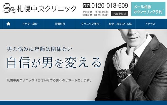 札幌中央クリニックの包茎手術はどう?料金や特徴を紹介!