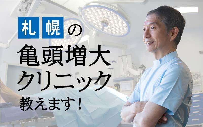 札幌の亀頭増大おすすめ7選!評判の人気クリニックの費用と特徴は?
