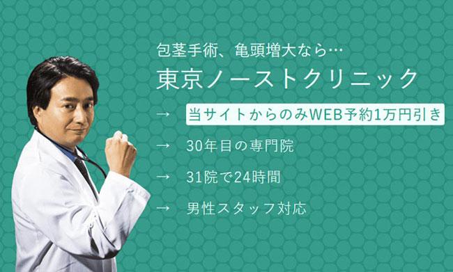 東京ノーストクリニック札幌院ってどう?手術費用や特徴は?