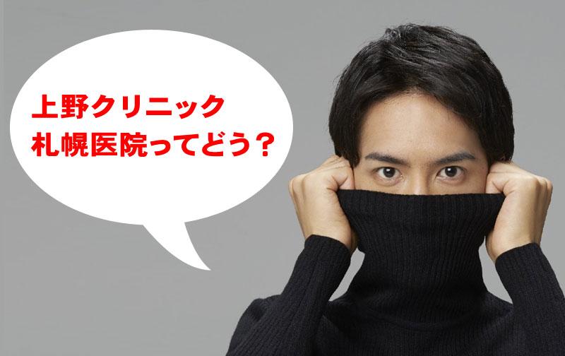 上野クリニック札幌院はどう?評判の技術と痛み対策【料金表】